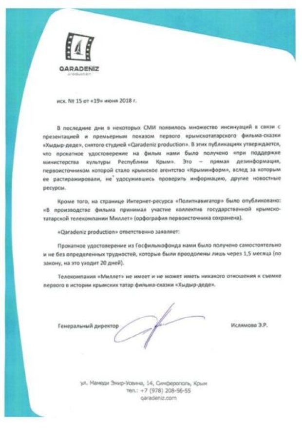 Крымская премьера фильма-сказки «Хыдыр-деде» и послевкусие скандала