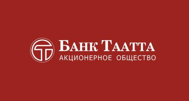 """Внимание! Информация для получателей пенсий в банке """"Таата"""""""