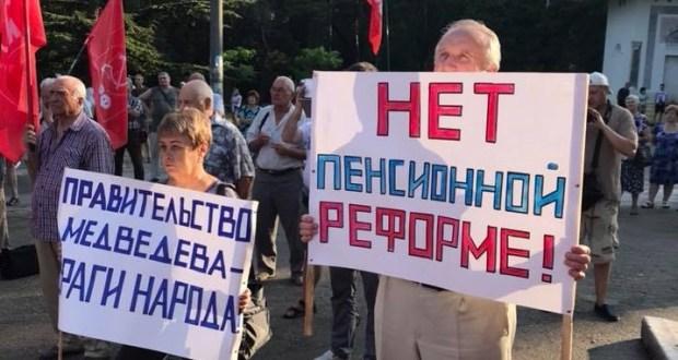 В Феодосии митинг против Пенсионной реформы собрал полторы сотни человек