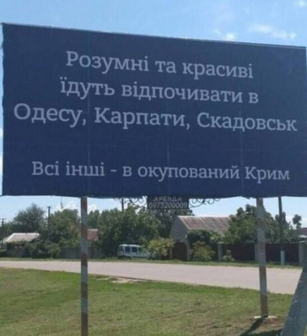 «Умные и красивые» украинцы тупят и в Крым не едут
