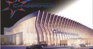 """Новый терминал аэропорта """"Симферополь"""" теперь на памятных монетах"""