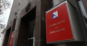 В Севастополе создали Геральдическую комиссию