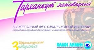 В пгт. Черноморское 3 августа - «Тарханкут заповедный»