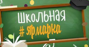 30 июля в Симферополе откроется школьная ярмарка