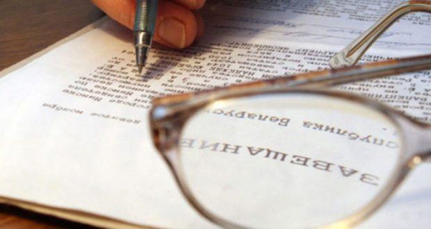 Супруги смогут составлять совместные завещания под запись