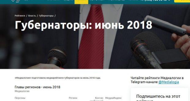 Июньский рейтинг «Медиалогии». Все губернаторы по мере цитирования в СМИ