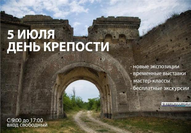 5 июля вход в крепость Керчь - бесплатный