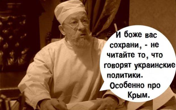 Отнять Крым силой? Бла-бла-бла