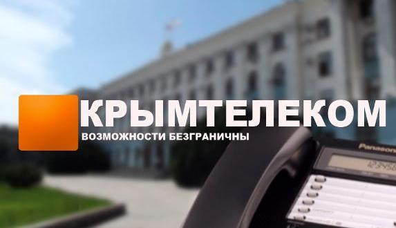 Специалисты Госкомрегистра РК оформляют инфраструктурные объекты ГУП РК «Крымтелеком»