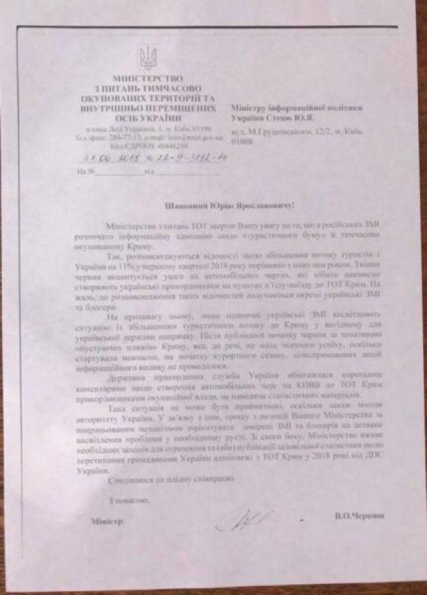 Провокации о «пустых крымских пляжах» рождаются в украинских министерствах