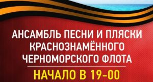 7 августа в Евпатории - концерт ансамбля песни и пляски Черноморского флота