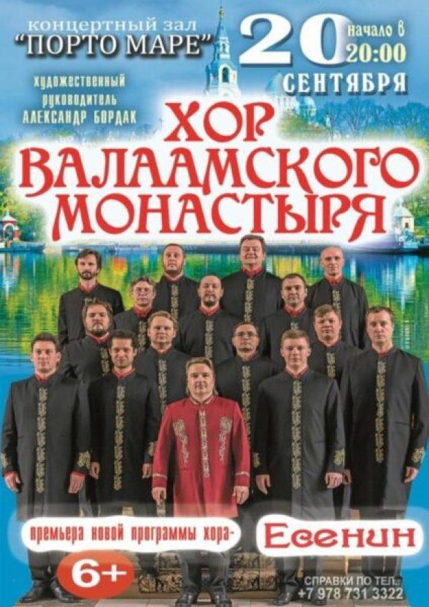 В сентябре в Крыму даст концерты Хор Валаамского монастыря