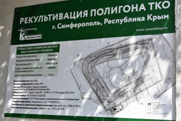 Стоимость рекультивации полигона ТКО в Каменке под Симферополем - более 1 млрд рублей