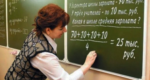 Учителя Севастополя потеряли 20% своих зарплат