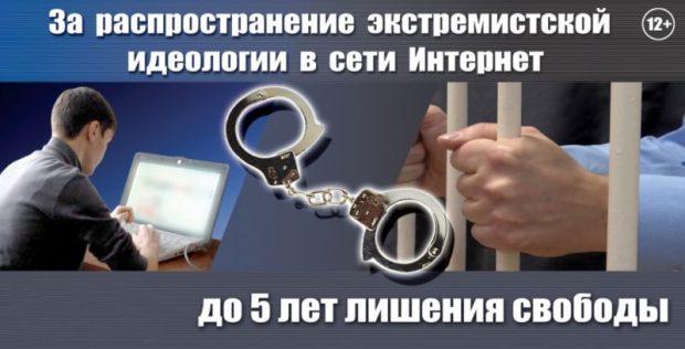 Смотри, что публикуешь в соцсетях! 20-летний ялтинец «попал» на 300 тысяч рублей штрафа