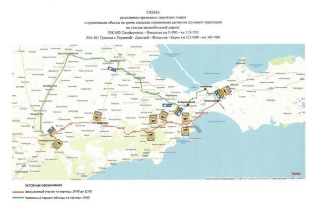 С 15 августа на участке Керченской трассы от Батального до Симферополя – запрет движения большегрузов