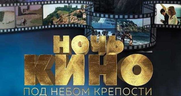 """25 августа в Судакской крепости - Всероссийская акция """"Ночь кино"""""""
