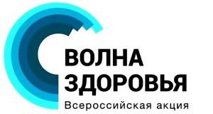 """4 и 5 сентября в Симферополе - акция """"Волна здоровья"""""""