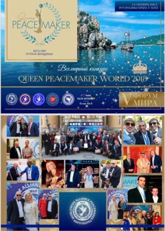 Керчанка Юлия Павликова примет участие в Всемирном Конкурсе «QUEEN PEACEMAKER WORLD 2018»