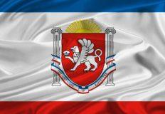 24 сентября — День Государственного герба и флага Республики Крым