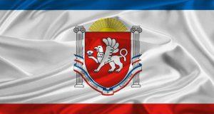 24 сентября - День Государственного герба и флага Республики Крым