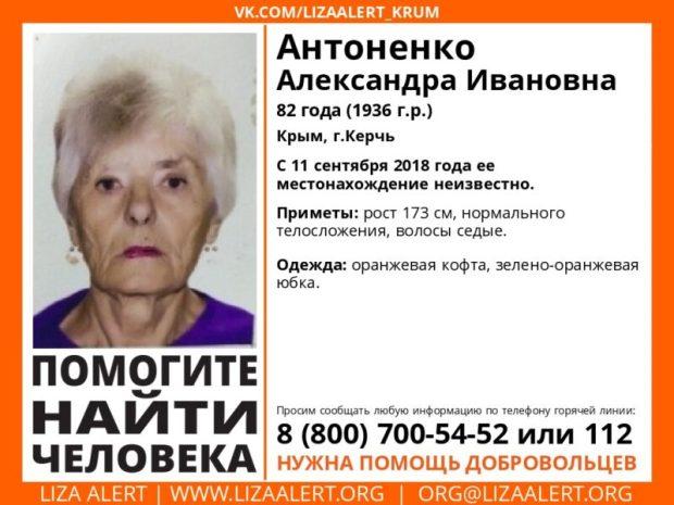Внимание! В Керчи пропала пожилая женщина - Александра Антоненко