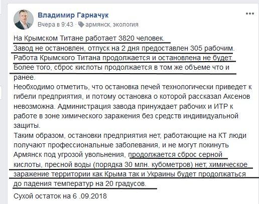 Завод «Крымский Титан» будет полностью остановлен 9 сентября