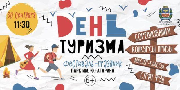 30 сентября в Симферополе отпразднуют Всемирный День туризма