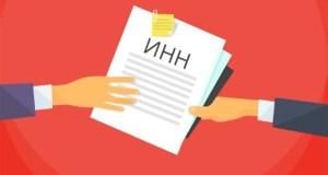Налоговая служба: получить ИНН без регистрации стало проще