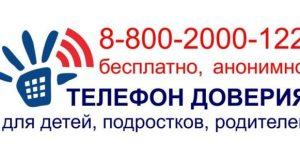 В Севастополе работает детский телефон доверия