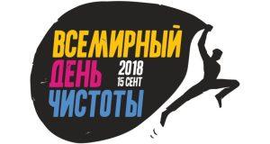 15 сентября в Крыму - экологический субботник