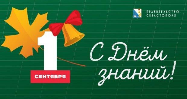 """Дмитрий Овсянников: """"Пусть начинающийся учебный год будет плодотворным"""""""