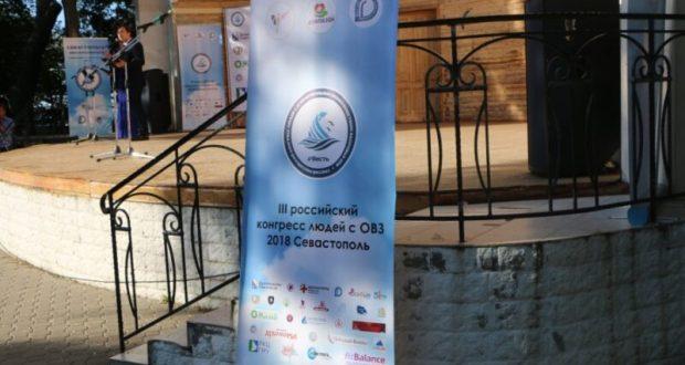 В Севастополе - Российский конгресс людей с ограниченными физическими возможностями