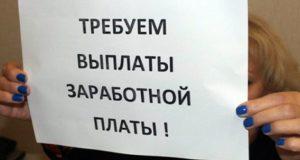 В Севастополе предприятия гасят долги перед сотрудниками