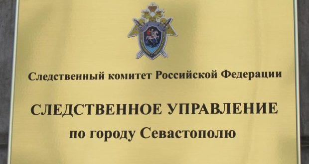 Следственный комитет России в Севастополе: график приёмов в ноябре