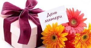 Пять самых лучших подарков для мамы