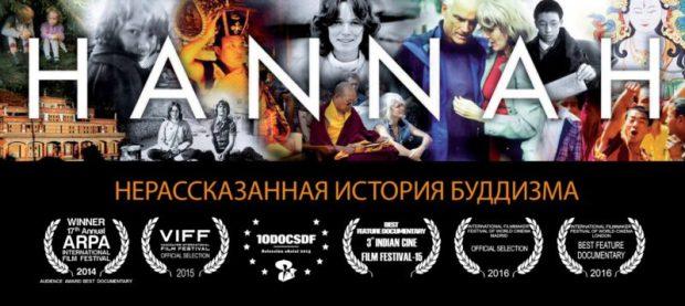 Премьера в Крыму – документальный фильм «Ханна: Нерассказанная история буддизма»