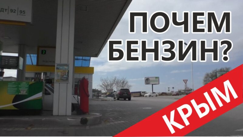 Крымстат заметил: в Симферополе подорожал бензин