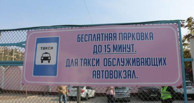 В Севастополе теперь есть специализированная парковка для такси