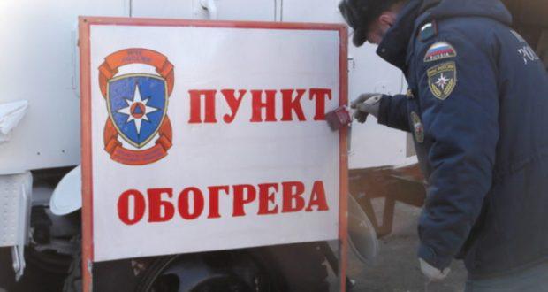В Крыму к работе в зимних условиях готовят пункты обогрева и питания