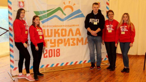 В Крыму работает III Всероссийская молодежная Школа туризма
