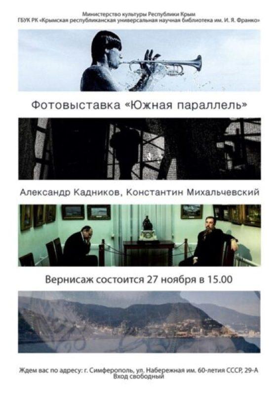 """27 ноября в Симферополе презентуют фотовыставку """"Южная параллель"""""""