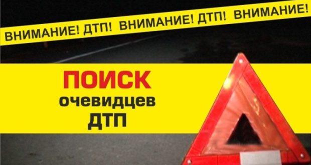 В Красногвардейском районе Крыма разыскивают очевидцев ДТП с пешеходом