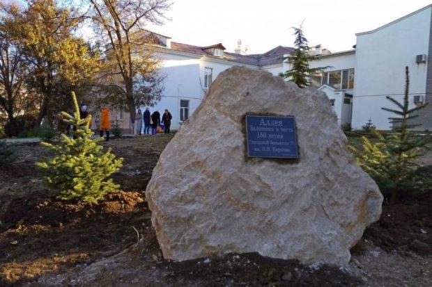 В Севастополе отмечают юбилей Первой горбольницы. Высадили аллею