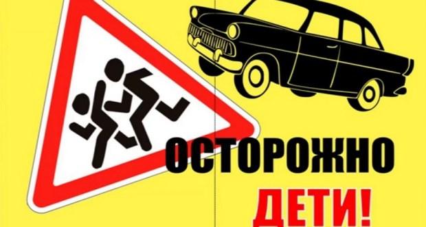ДТП в Севастополе: «Peugeot» сбил ребенка