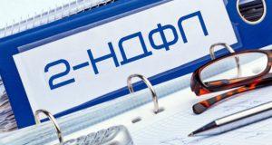Налоговая служба предупреждает: утверждена новая форма справок о доходах физических лиц
