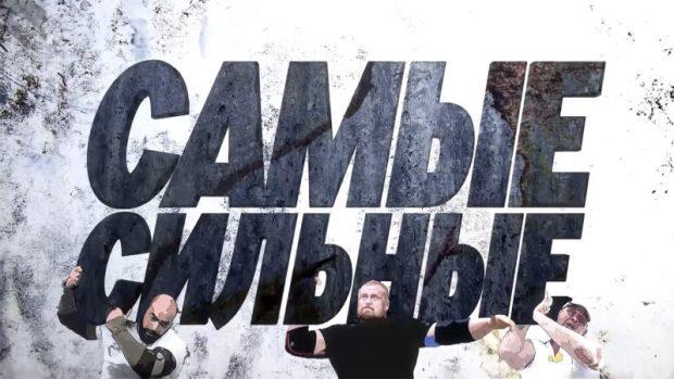 «Матч ТВ» расскажет о самых сильных людях России. В первом выпуске - Джамшид Исматиллаев из Крыма