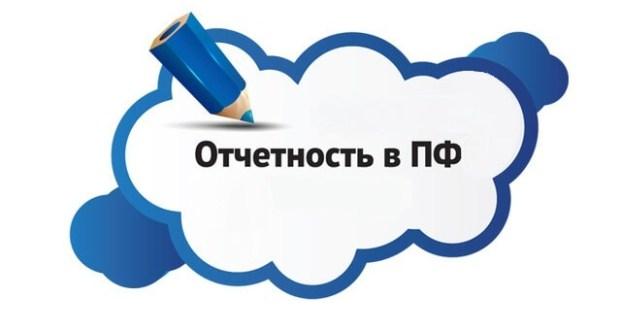 ПФР в Севастополе: с 1 января 2019 года обновляются формы СЗВ-СТАЖ, ОДВ-1, СЗВ-КОРР и СЗВ-ИСХ