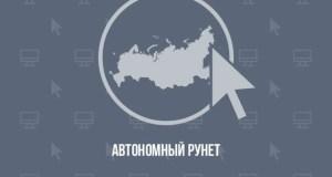 В Госдуму внесли законопроект об автономном Рунете