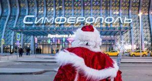 """В аэропорту """"Симферополь"""" пассажиров встречают Дед Мороз и Снегурочка"""